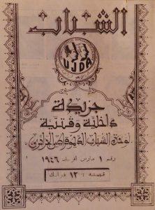 Al-Chabab/Jeunesse, revue de l'UJDA, mars 1946.